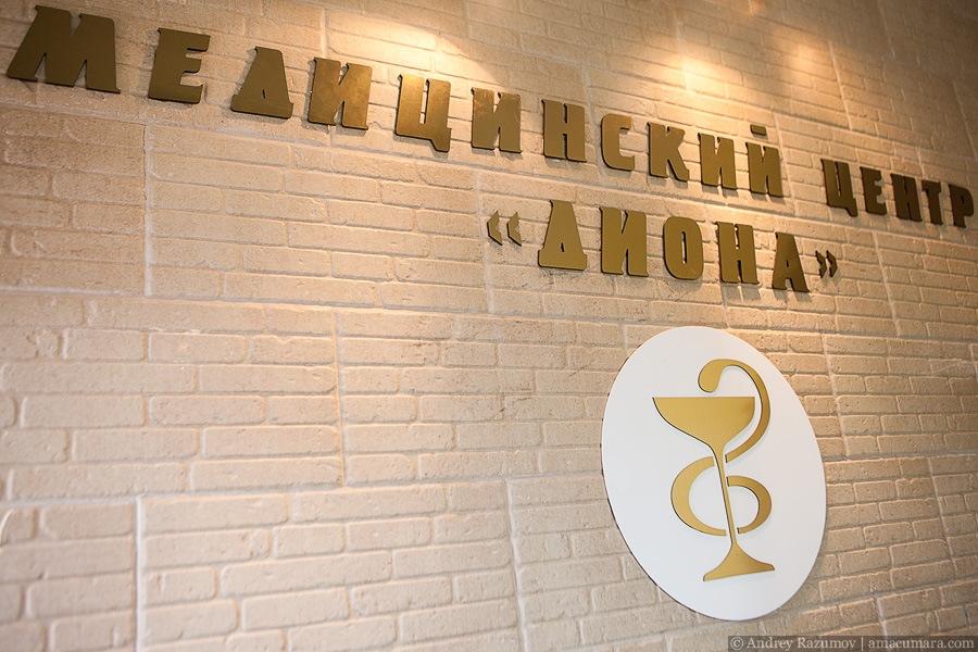 Медицинский центр Диона